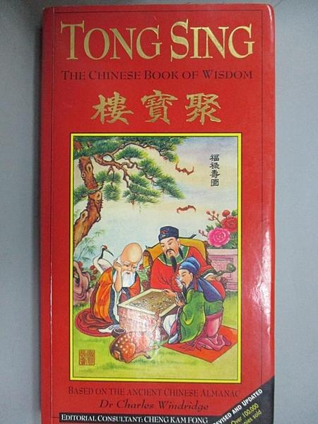 【書寶二手書T5/命理_DDY】Tong Sing : The Chinese Book of Wisdom聚寶樓