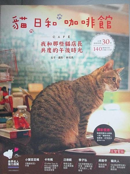 【書寶二手書T9/旅遊_JCL】貓、日和、咖啡館:我和那些貓店長共度的午後時光_林冠良