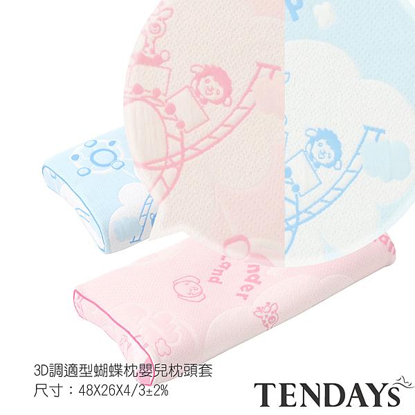 布套-TENDAYs 3D調適型蝴蝶枕(0~4歲 嬰兒型) 專屬枕套(兩色可選)