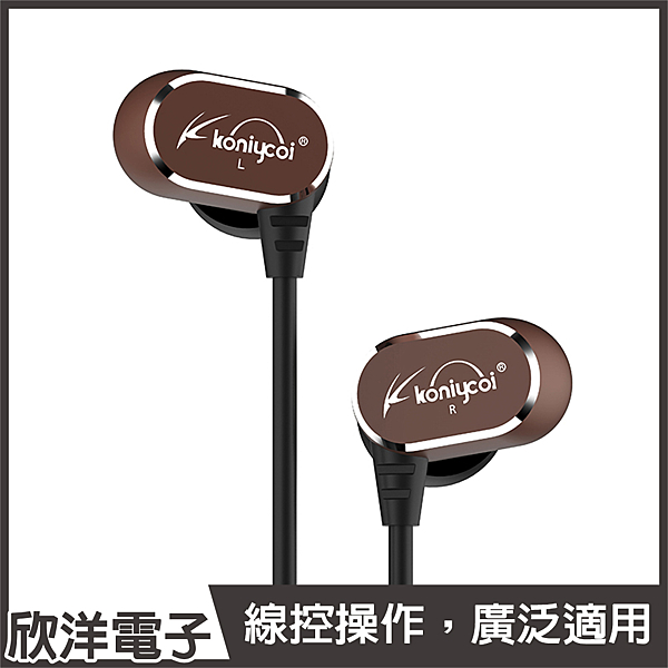 Koniycoi 立體聲耳道式耳機麥克風 (KJ902) 耳入式/耳塞式/1.2M/黑金雙色