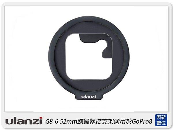 【滿3000現折300+點數10倍回饋】Ulanzi G8-6 52mm 濾鏡轉接支架 適用於 GoPro8 運動相機 轉接環(G86,公司貨)