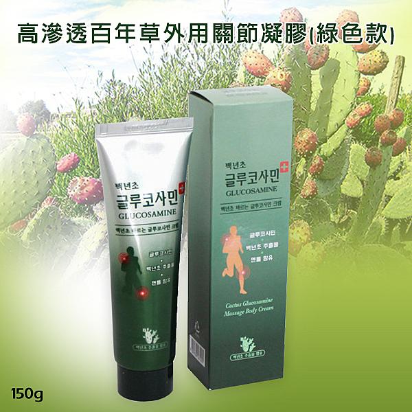 韓國 高滲透百年草外用關節凝膠(綠色款)