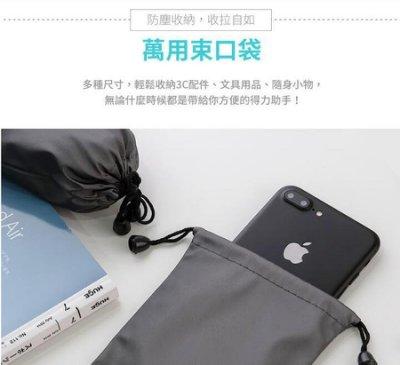【雅虎A店】萬用束口袋 收納袋  防塵袋 保護袋  分裝袋 行動電源防塵袋