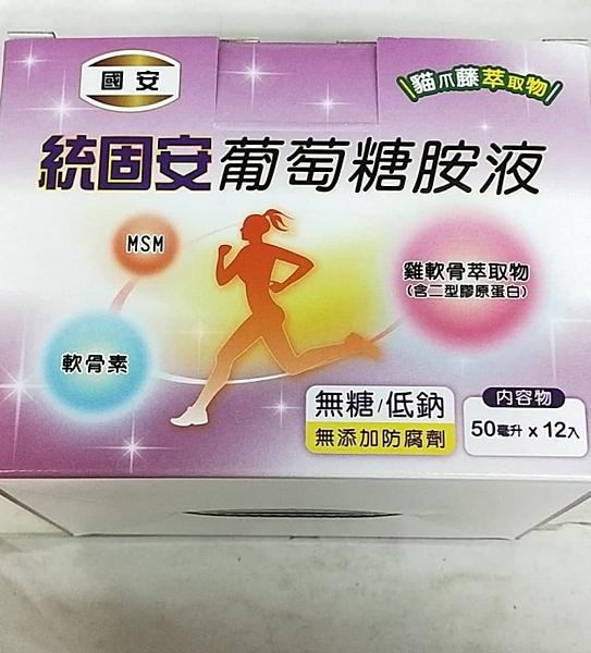 國安 統固安葡萄糖安液 50ml*12瓶(盒)*12盒