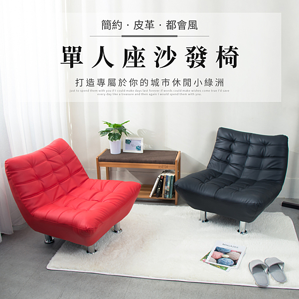 【IDEA】素色簡約皮革舒適沙發椅 電鍍鐵腳椅【JL-001】