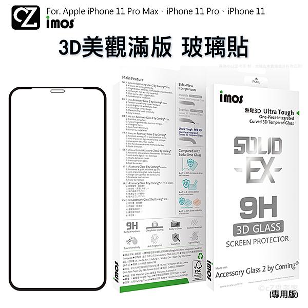 imos 3D美觀滿版 康寧玻璃貼(AG2bC) (專用版) iPhone 11 Pro Max i11 螢幕貼 保護貼