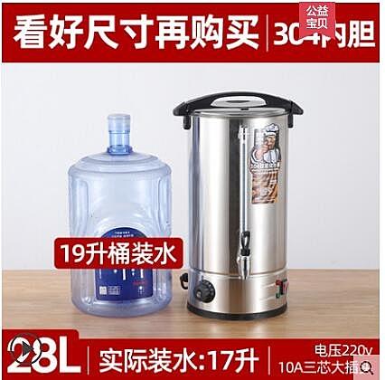 創優客電熱燒水桶不銹鋼雙層大容量開水桶奶茶食堂加熱商用保溫桶 後街五號