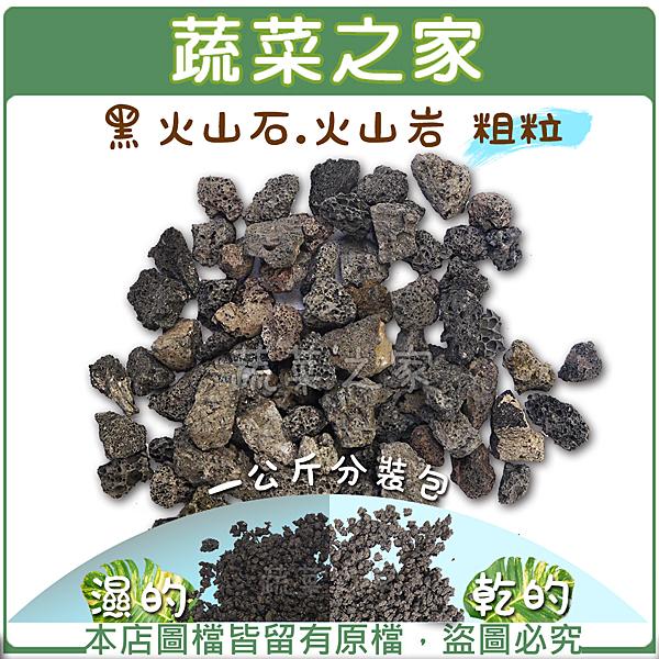 【綠藝家001-AA17】黑火山石.火山岩-粗粒(粒徑約10~20mm)1公斤分裝包