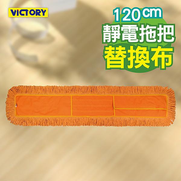 【VICTORY】業務用靜電棉紗拖把替換布120cm #1025008
