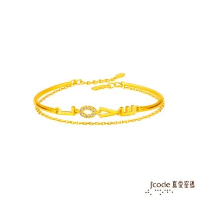 J code真愛密碼金飾 LOVE黃金手鍊