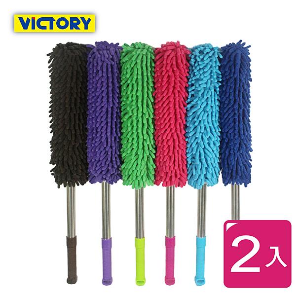 【VICTORY】雪尼爾伸縮除塵撢子(2入)#1032010
