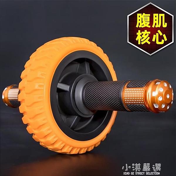 健腹輪軸承單輪腹肌輪男肌肉訓練滾輪家用健身器材女士運動『小淇嚴選』