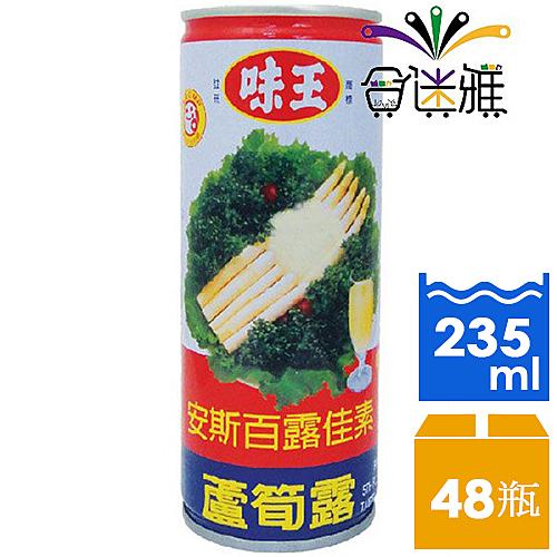 【免運直送】味王蘆筍露235 ml (24罐/箱)x2箱【合迷雅好物超級商城】-01