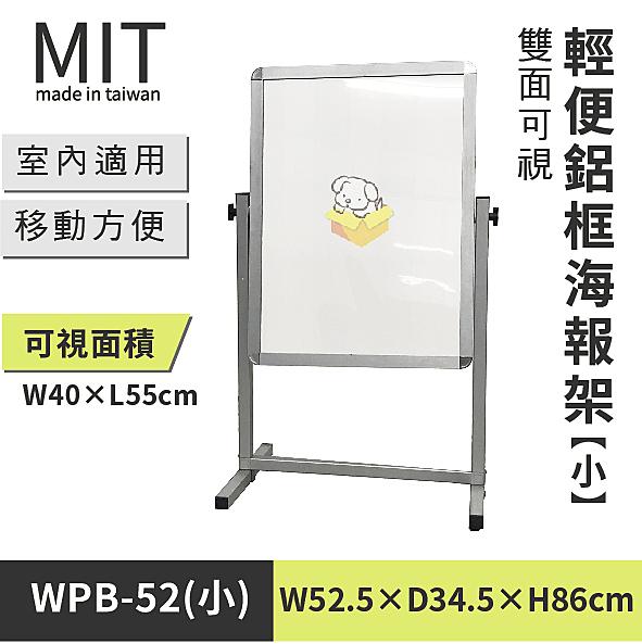 !樂事購!【輕便型鋁框雙面海報架(小) WPB-52!廣告架/告示牌/展示牌/標示架/海報架!】