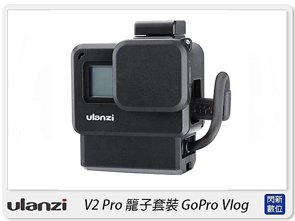 Ulanzi V2 Pro GoPro Vlog 含52mm濾鏡轉接 運動相機 保護殼 擴充架(公司貨)