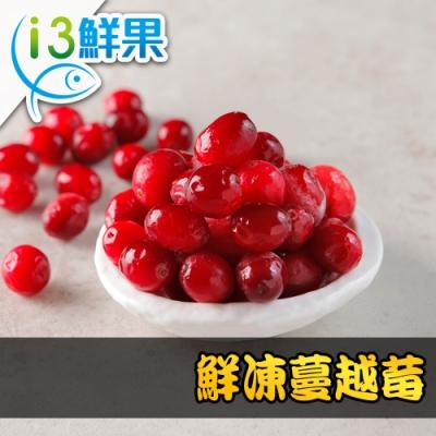 【愛上鮮果】鮮凍蔓越莓5包組(200g±10%/包)