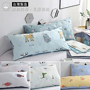 【BELLE VIE】台灣製 獨家花色精梳棉長抱枕110x50cm熊的花海