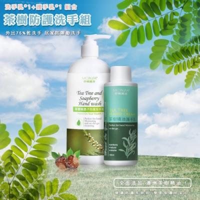 MONSA 茶樹無患子防護洗手乳500ML*1+茶樹精油護手乳100ML*1 組合