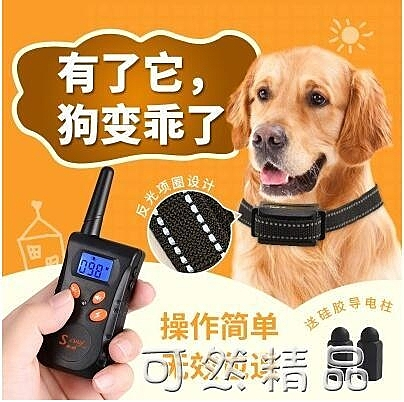 訓狗神器狗狗防叫止吠器遙控電擊項圈大型狗吠脖圈防狗叫擾民神器
