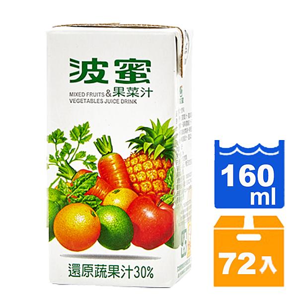 波蜜果菜汁飲料160ml(24入)x3箱【康鄰超市】