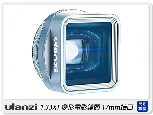 【銀行刷卡金回饋】Ulanzi 1.33XT 變形電影鏡頭 17mm接口 手機 攝影 iPhone 拍攝 收音(17mm,公司貨)