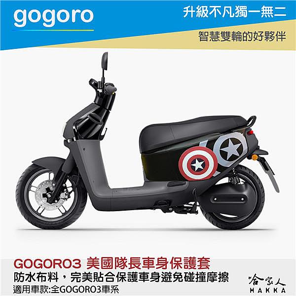 gogoro 3 美國隊長 車身防刮套 狗衣 防刮套 防塵套 保護套 車套 美隊 GOGORO 哈家人