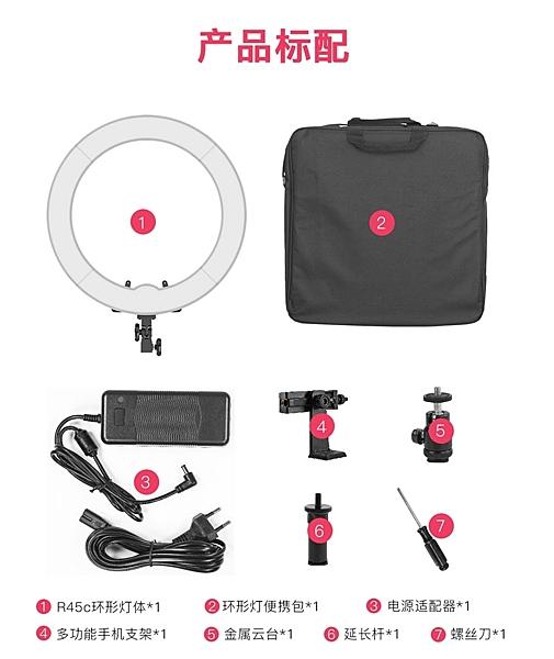 【雙色溫】PIXEL 品色 R45C 雙色溫 18吋 環形LED持續燈 補光燈 R45 C公司貨