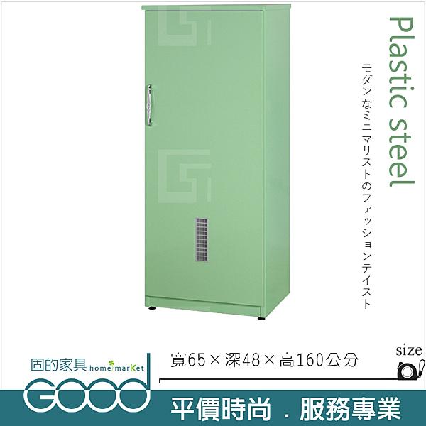 《固的家具GOOD》183-02-AX (塑鋼材質)2.1尺塑鋼掃具櫃-綠色【雙北市含搬運組裝】