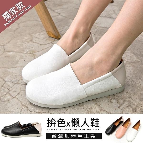 白鳥麗子 2WAY兩穿可後踩 訂製款 MIT簡約百搭拼接平底懶人鞋
