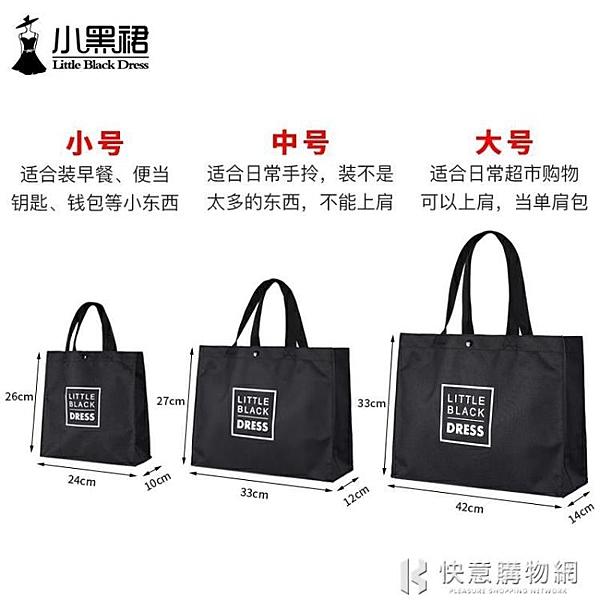 牛津布環保購物袋超市買菜包小布袋子大容量可折疊便攜帆布手提袋 快意購物網