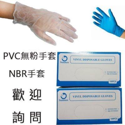 【牛魔王餐具】PVC無粉手套-檢驗/手術手套【量大】或來電(店)保証最便宜~