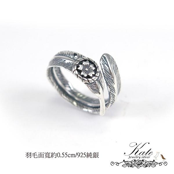 日系鏤空羽毛小櫻花純銀戒指 銀飾 可調式 羽毛生動 中性設計 925純銀戒指 KATE銀飾