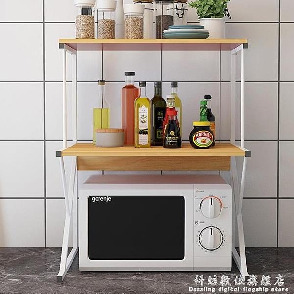 廚房置物架微波爐置物架多層調味料架子多功能免打孔收納架儲物架 聖誕節全館免運
