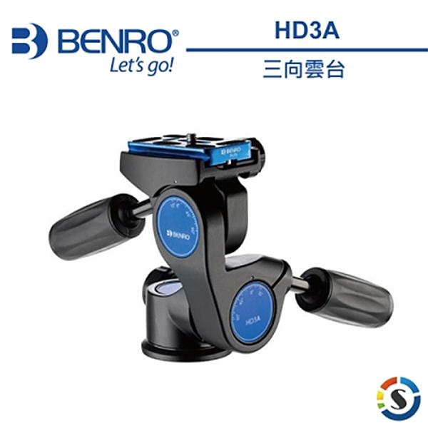 黑熊館 BENRO 百諾 三向雲台 HD3A 三向雲台 鋁鎂合金 承重12KG