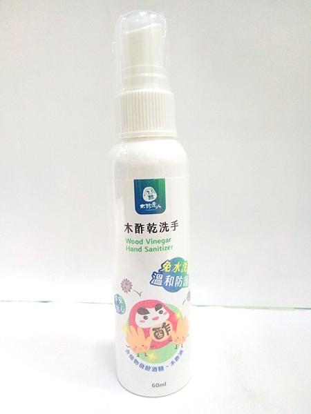 木酢達人~木酢乾洗手噴霧 60ml/瓶