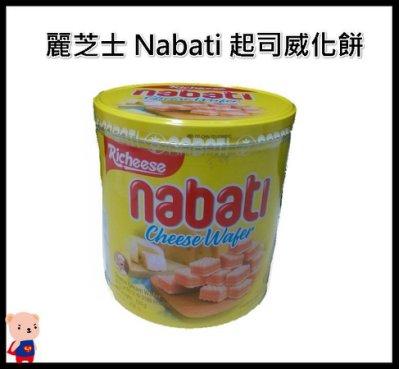 威化餅 麗芝士 Nabati 起司威化餅 含發票 起司 威化捲 零食 熱門夯品 威化 夾心酥 餅乾 richeese