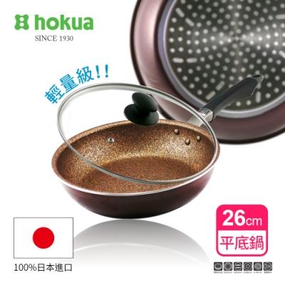日本北陸hokua 超耐磨輕量花崗岩不沾平底鍋26cm(贈防溢鍋蓋)