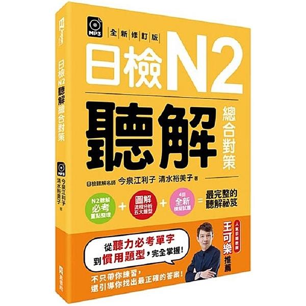 日檢N2聽解總合對策(全新修訂版):(附:3回全新模擬試題 1回實戰模擬試題別冊