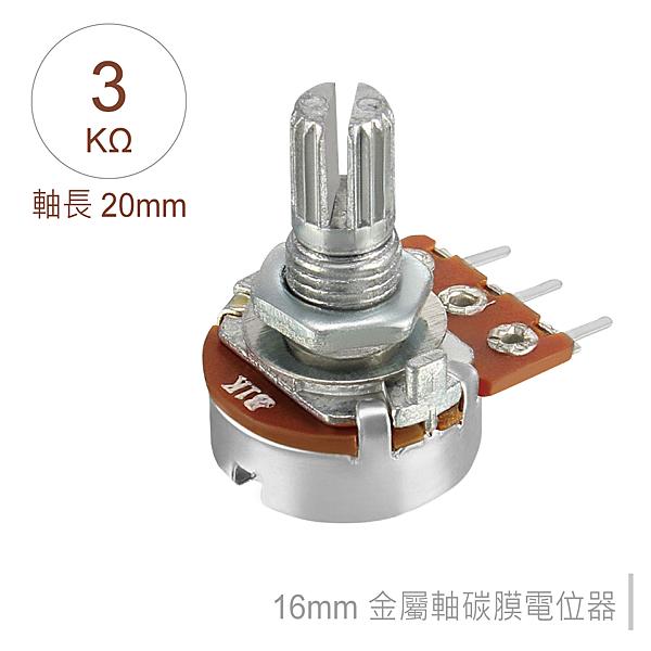 『堃喬』16M/M 金屬軸 碳膜 B型 插板式 單聯 可變電阻/電位器/電位計 3KΩ 軸長20MM『堃邑Oget』
