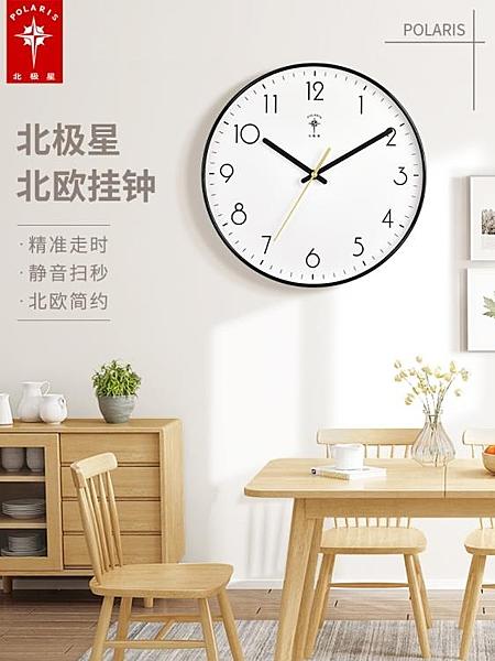 北極星掛鐘客廳北歐鐘錶家用創意時鐘現代簡約大氣掛錶時尚石英鐘 後街五號