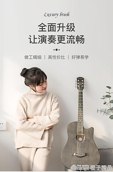 安德魯單板民謠吉他初學者學生成人新手入門38寸41寸木吉它男女生 (橙子精品)