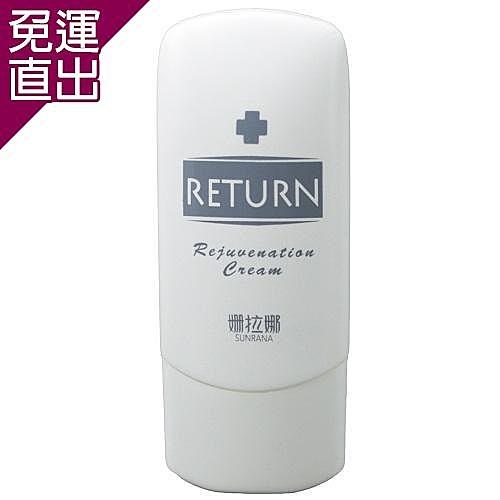姍拉娜 RETURN / 還原素青春精華乳 (80ml/瓶)【免運直出】