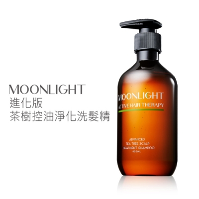 Moonlight 莯光 進化版茶樹控油淨化洗髮精 400 ml