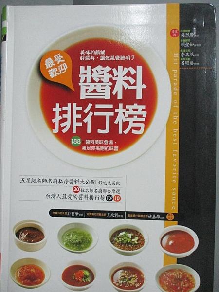 【書寶二手書T3/餐飲_EPK】最受歡迎醬料排行榜_趙濰企劃主