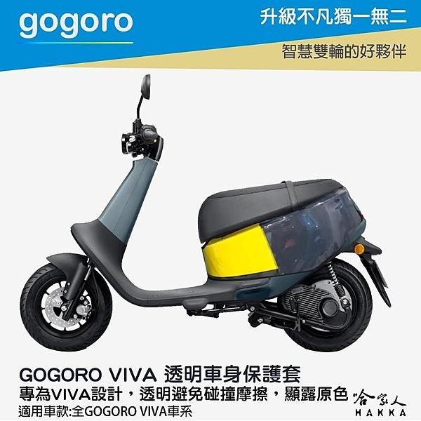 gogoro viva 透明車身保護套 加厚款 防刮套 防塵套 保護套 車罩 車套 耐刮 GOGORO 哈家人