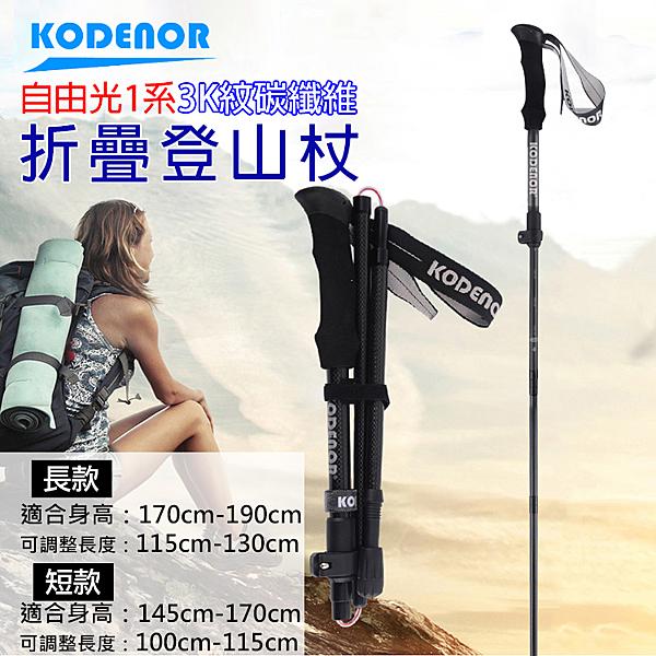 攝彩@科德諾 自由光1系 3K紋碳纖維折疊登山杖 Kodenor 摺疊登山杖 健走杖 戶外登山