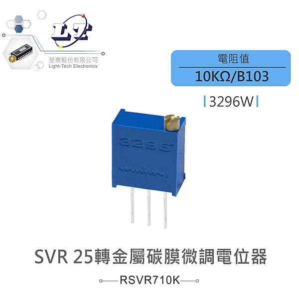 『堃喬』1/2W 方型半固定電阻 SVR 金屬碳膜微調電位器 25轉 方型 上方調整 10KΩ 3296W『堃邑Oget』