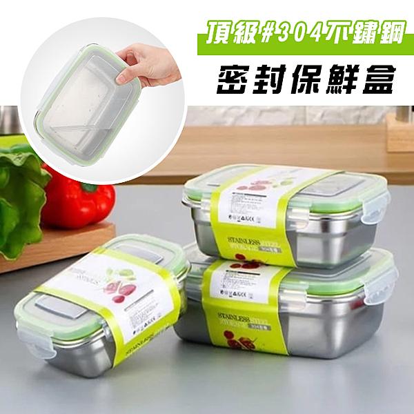 密封水果盒 1800ML 不鏽鋼保鮮盒 多尺寸 #304 便當盒 密封不溢 可烤箱 保鮮 冷藏【塔克】