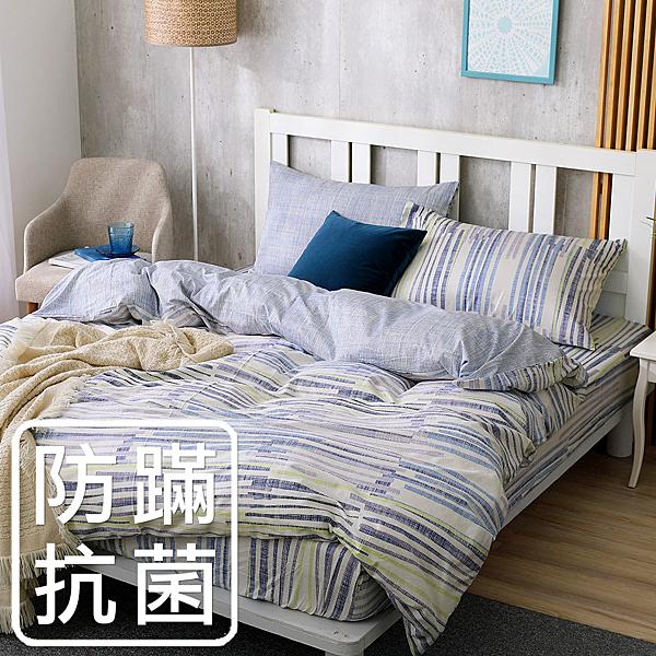 鴻宇 三件式單人薄被套床包組 沐舍居藍 防蟎抗菌 美國棉授權品牌 台灣製2122