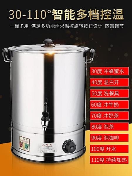 電熱開水桶不銹鋼燒水桶蒸煮商用大容量自動加熱保溫熱湯茶水月子 後街五號
